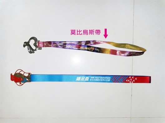 medal-mobius-1