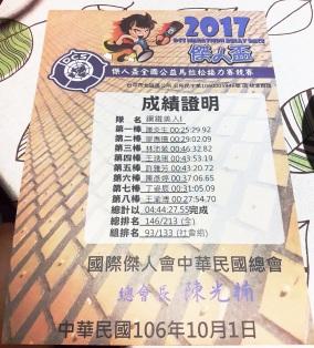 2017-10-01 13.17.35-1